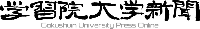 学習院大学新聞/Gakushuin University Press Online
